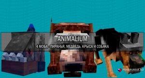"Мод на 4 новых животных ""Animalium"" для Майнкрафт 1.12.2"