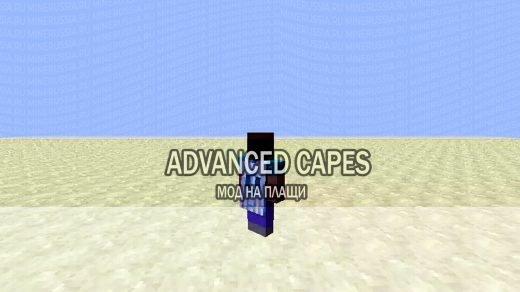 """Мод на плащи """"Advanced Capes"""" для Майнкрафт 1.12.2/1.7.10"""