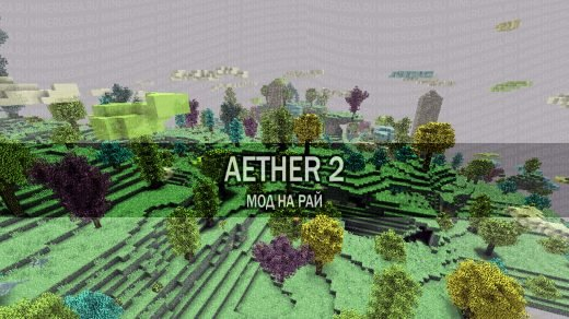 "Мод на рай ""Aether 2"" для Майнкрафт 1.12.2/1.7.10"