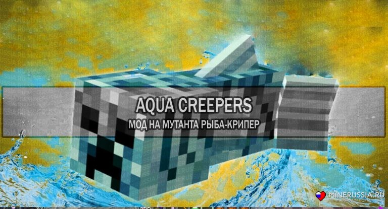 Мод на мутанта рыба-крипер для Майнкрафт 1.12.2/1.7.10