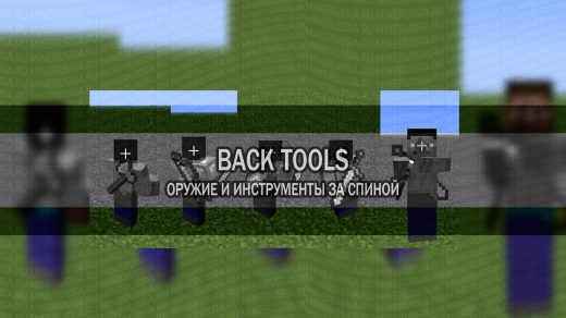 """Мод """"Back Tools"""" для Майнкрафт 1.12.2/1.7.10"""