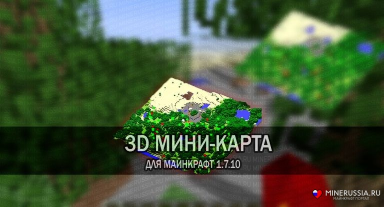 Мод на объемную 3D мини-карту для Майнкрафт 1.7.10