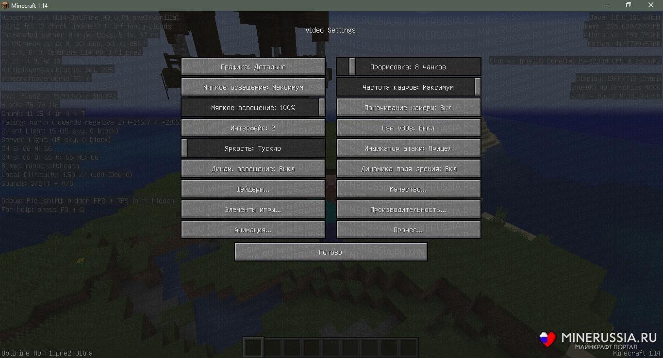 Мод Optifine для Майнкрафт 1.14/1.14.2