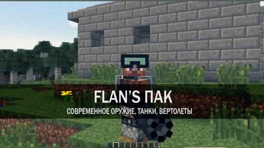 """Пак на оружие, самолёты и танки для мода """"FLAN'S"""""""