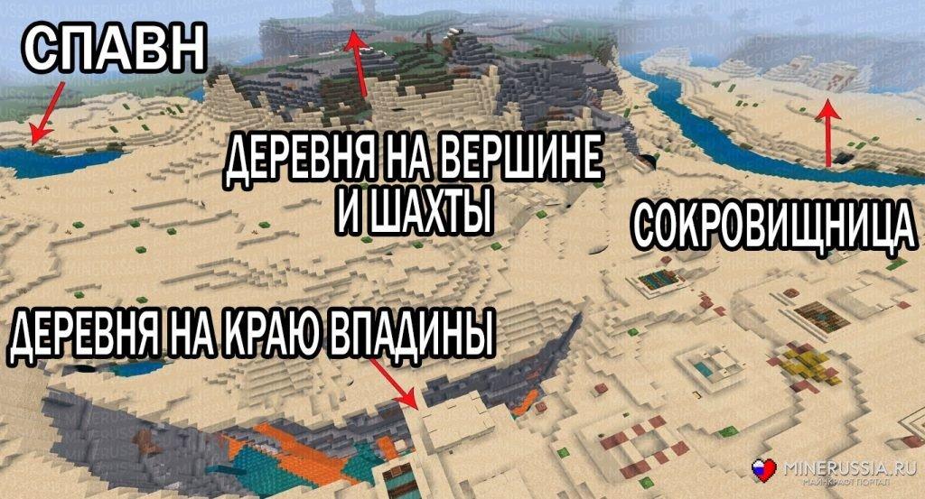Сид надве деревни накраю оврага МайнкрафтPE