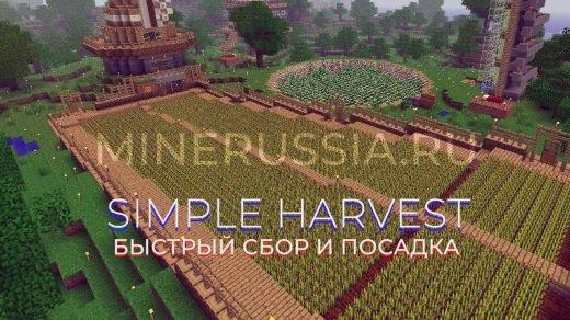 Мод на быстрый сбор урожая Майнкрафт 1.14.2/1.13.2/1.12.2