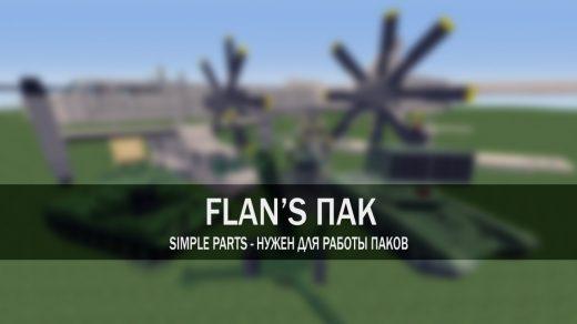"Пак ""Simple Parts"" для мода ""FLAN'S"" 1.12.2/1.7.10"