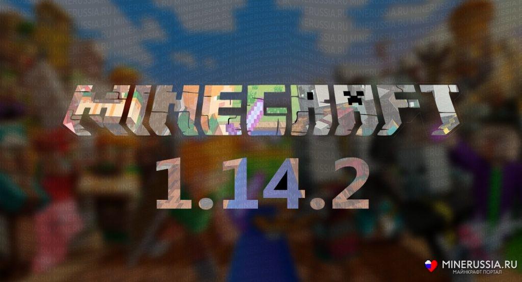 Скачать Майнкрафт 1.14.2