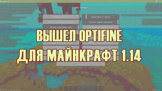 Вышел Optifine для Майнкрафт 1.14