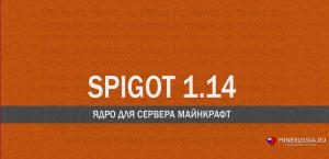 Ядро Spigot 1.14 для сервера Майнкрафт