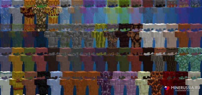 Мод на анимированную броню для Майнкрафт 1.12.2/1.7.10