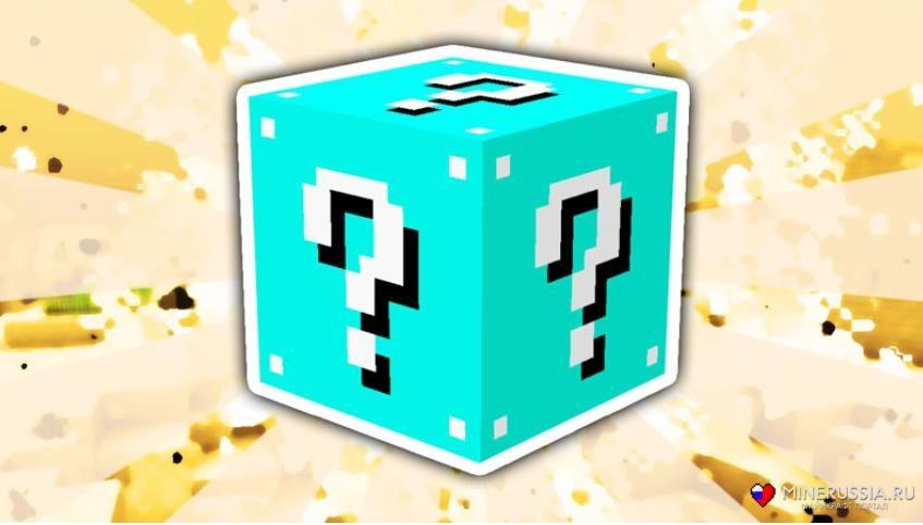 Мод на голубые лаки-блоки для Майнкрафт