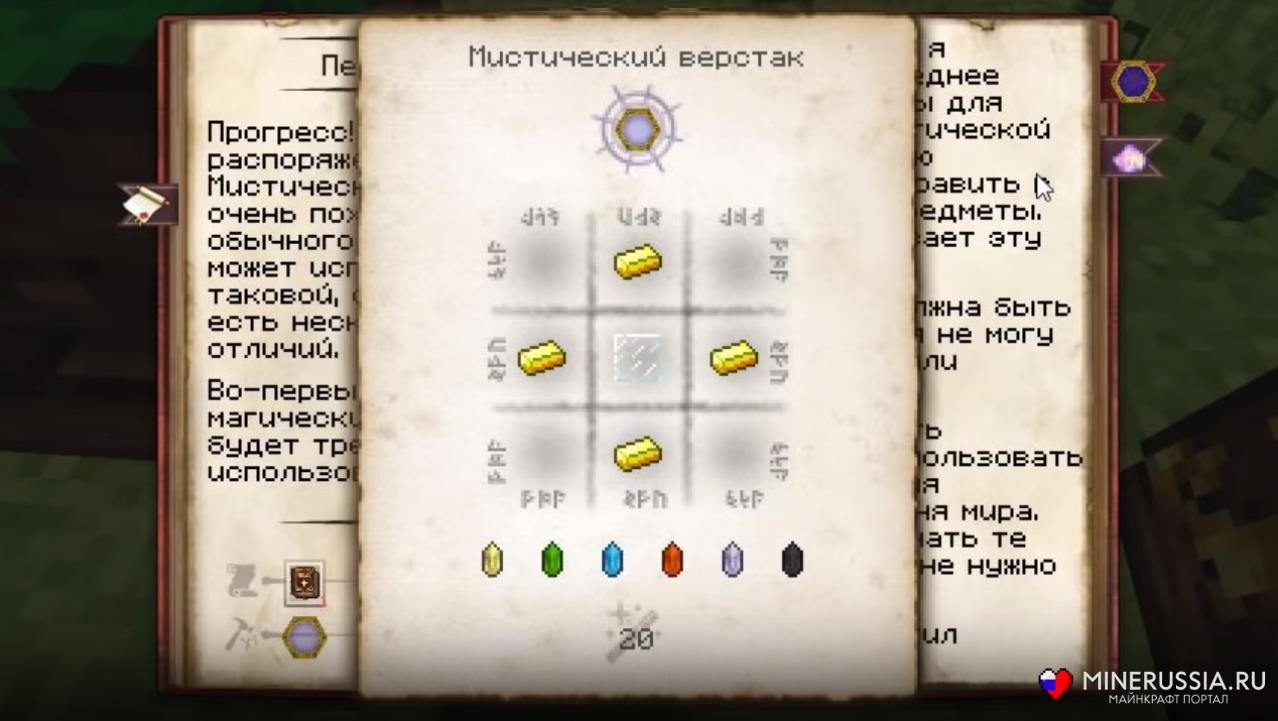 Мод «Thaumcraft» - скриншот 9