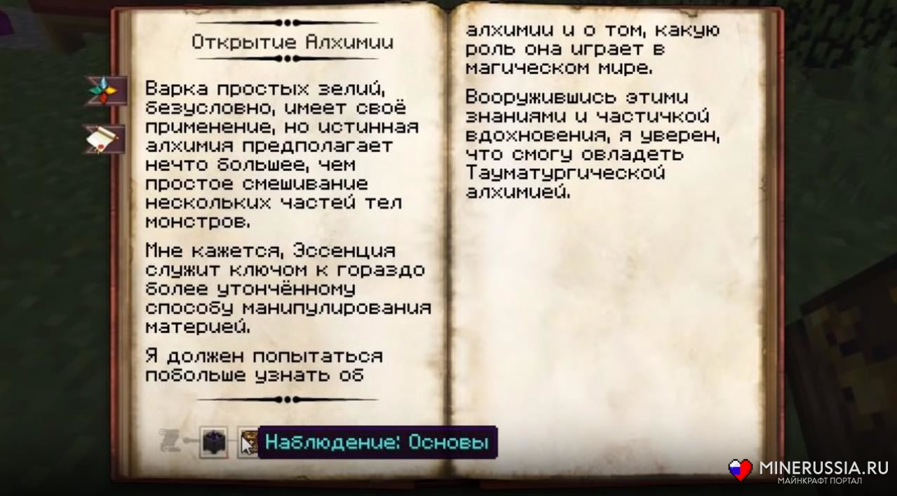 Мод «Thaumcraft» - скриншот 11