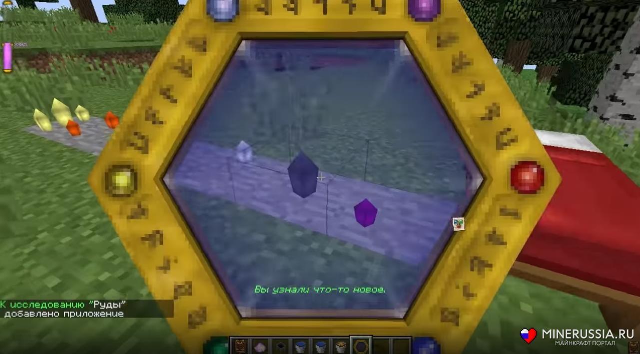 Мод «Thaumcraft» - скриншот 12