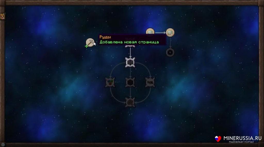 Мод «Thaumcraft» - скриншот 13