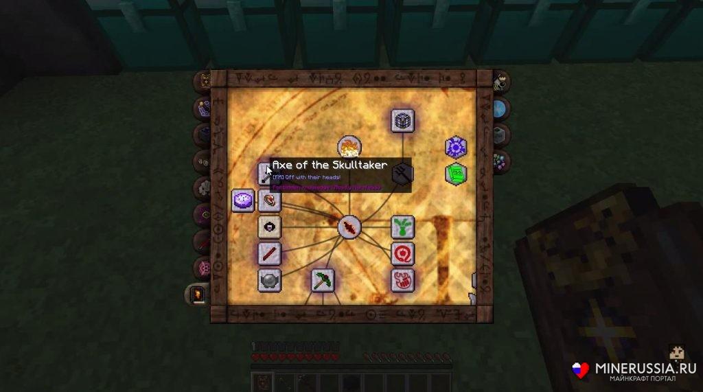 Мод «Forbidden Magic» - скриншот 4