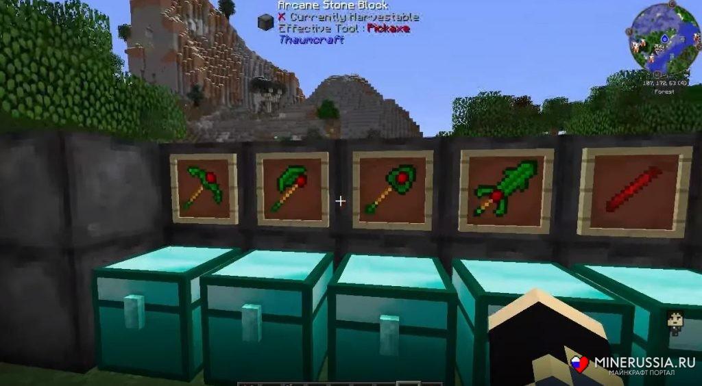 Мод «Forbidden Magic» - скриншот 1