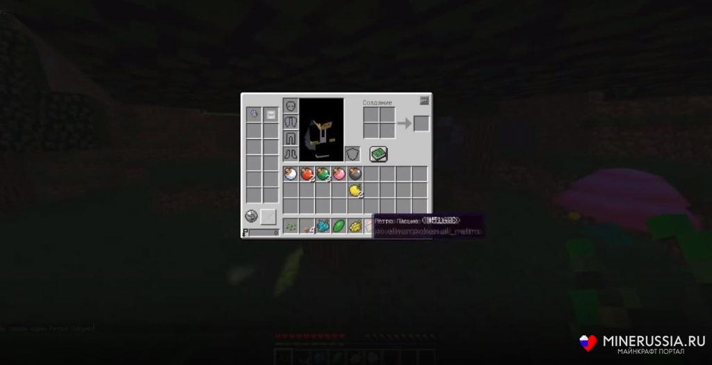 Мод напокемонов «Pixelmon» 1.12.2/1.7.10 - скриншот 7