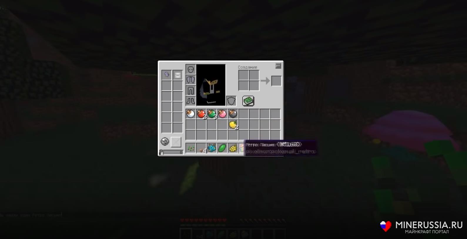 Мод на покемонов «Pixelmon»1.12.2/1.7.10 - скриншот 7