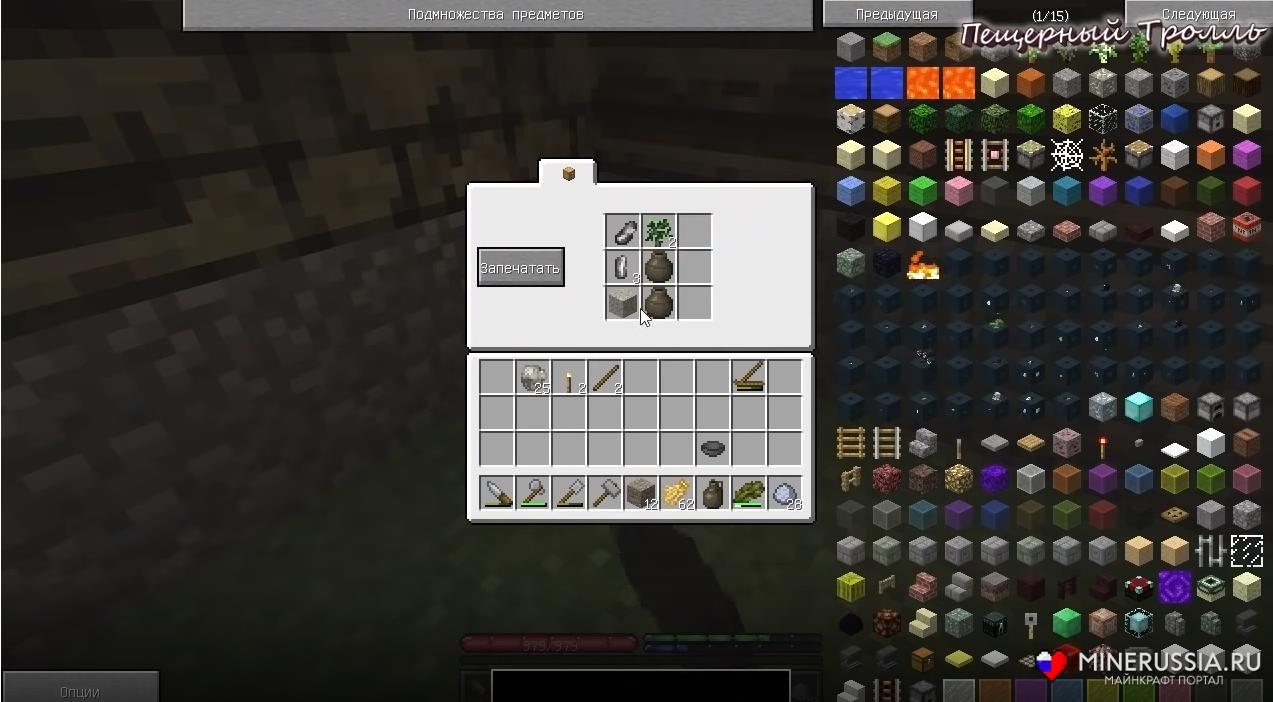 Мод «TerraFirmaCraft» дляМайнкрафт - скриншот 1