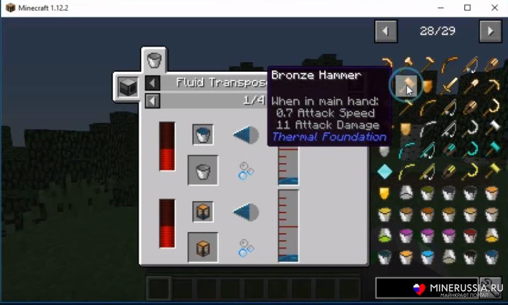 "Мод ""Thermal Expansion"" для Майнкрафт 1.12.2/1.7.10"