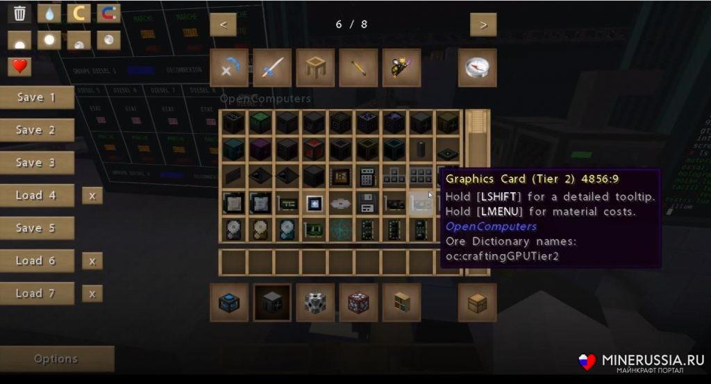 Мод накомпьютеры «OpenComputers» [1.12.2] - [1.7.10] - скриншот 5