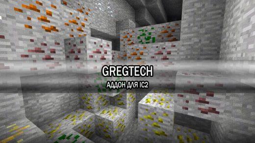 """Мод """"GrehTech"""" для Майнкрафт 1.12.2/1.7.10"""
