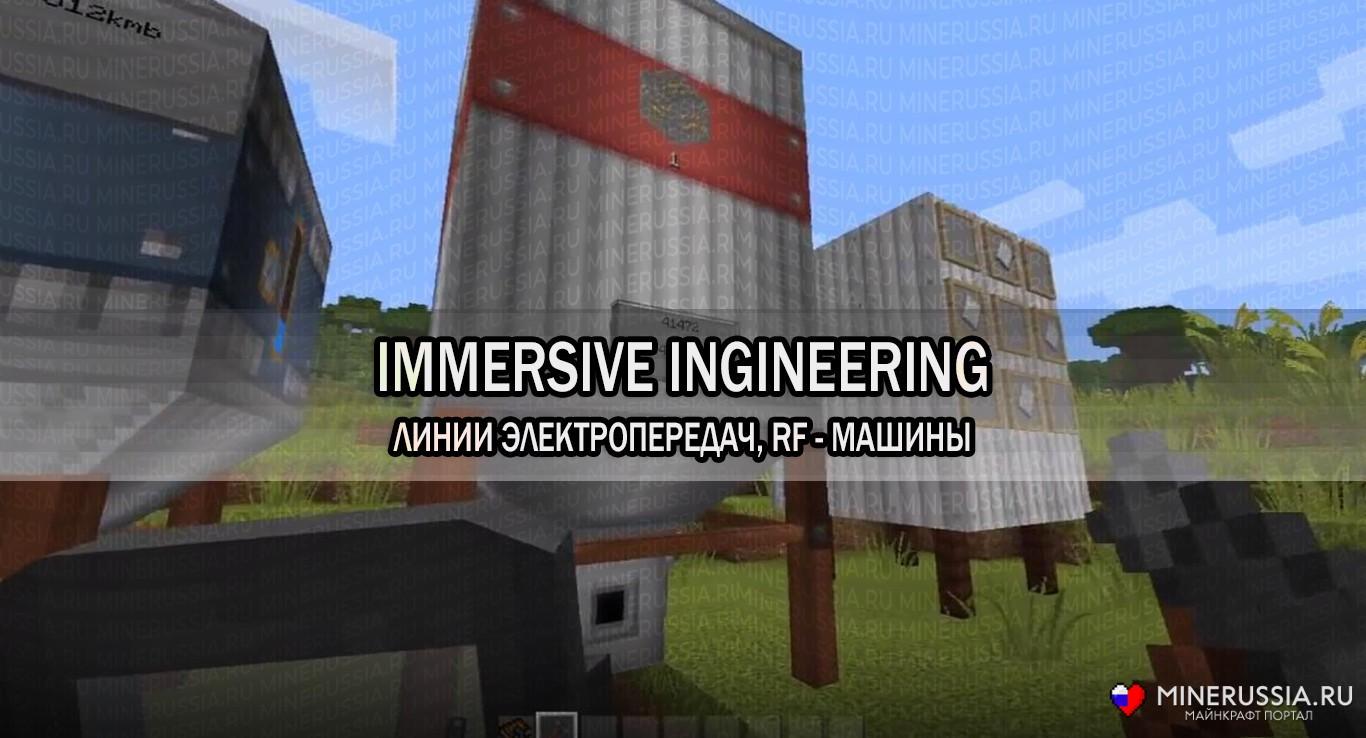 "Мод ""Immersive Engineering"" для Майнкрафт 1.12.2/1.7.10"