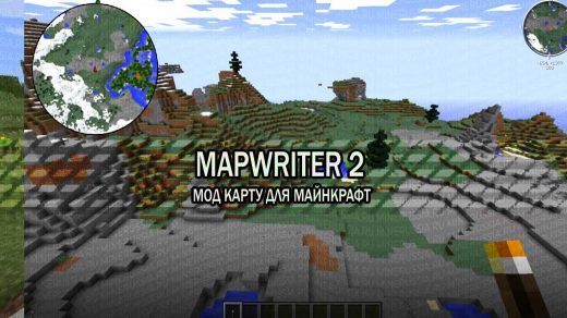 "Мод на лучшую мини-карту ""MapWriter"" [1.12.2] - [1.7.10]"