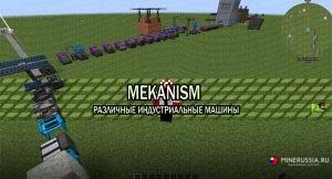 "Мод ""Mekanism"" для Майнкрафт 1.12.2/1.7.10"
