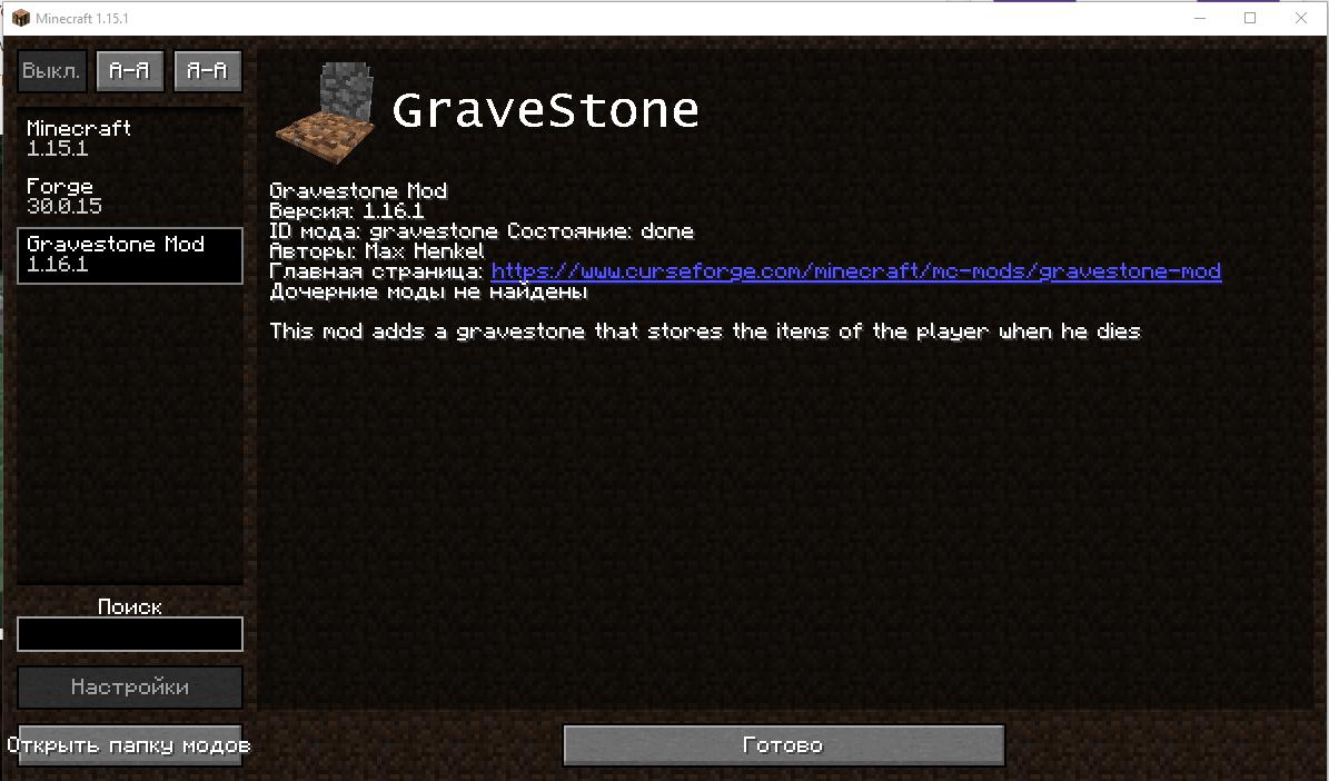 Мод Gravestone (Могилы) - скриншот 1