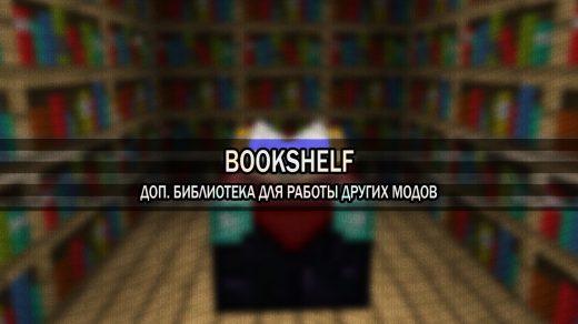 """Мод """"Bookshelf"""" для Майнкрафт 1.12.2/1.7.10"""