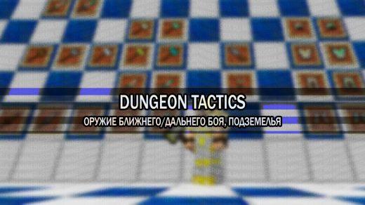 "Мод ""Dungeon Tactics"" для Майнкрафт 1.12.2/1.7.10"