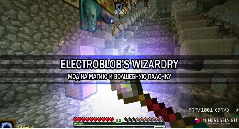 """Мод """"Electroblob's Wizardry"""" для Майнкрафт 1.12.2/1.7.10"""