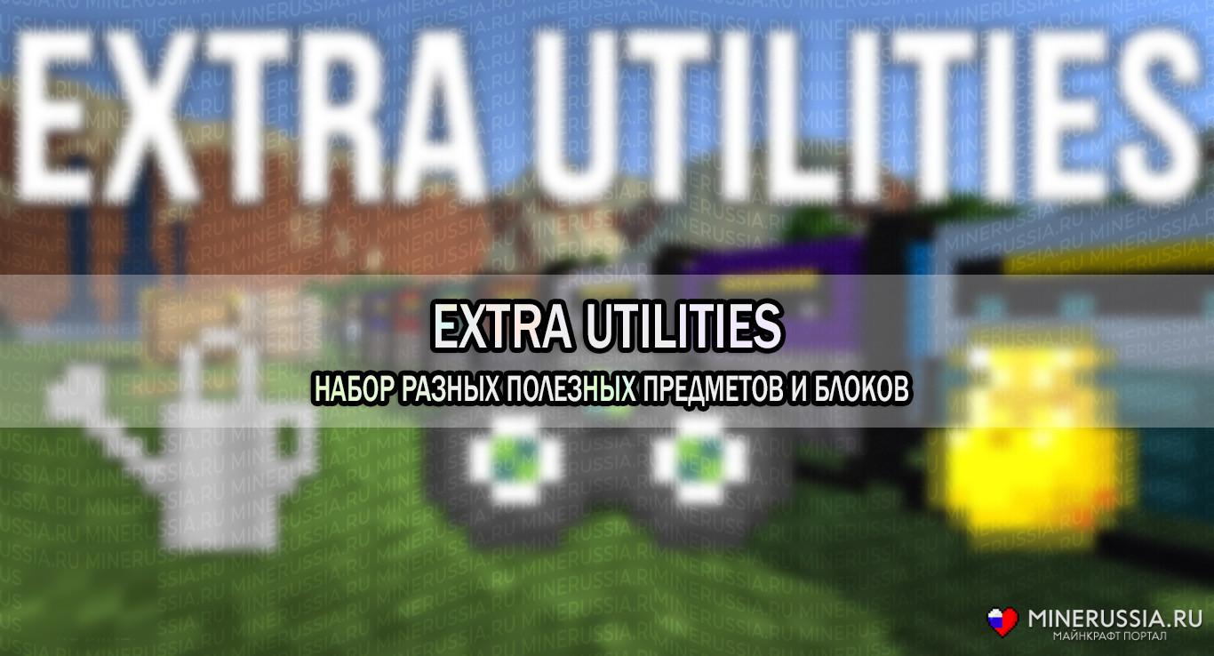 "Мод ""Extra Utilities"" для Майнкрафт 1.12.2/1.7.10"