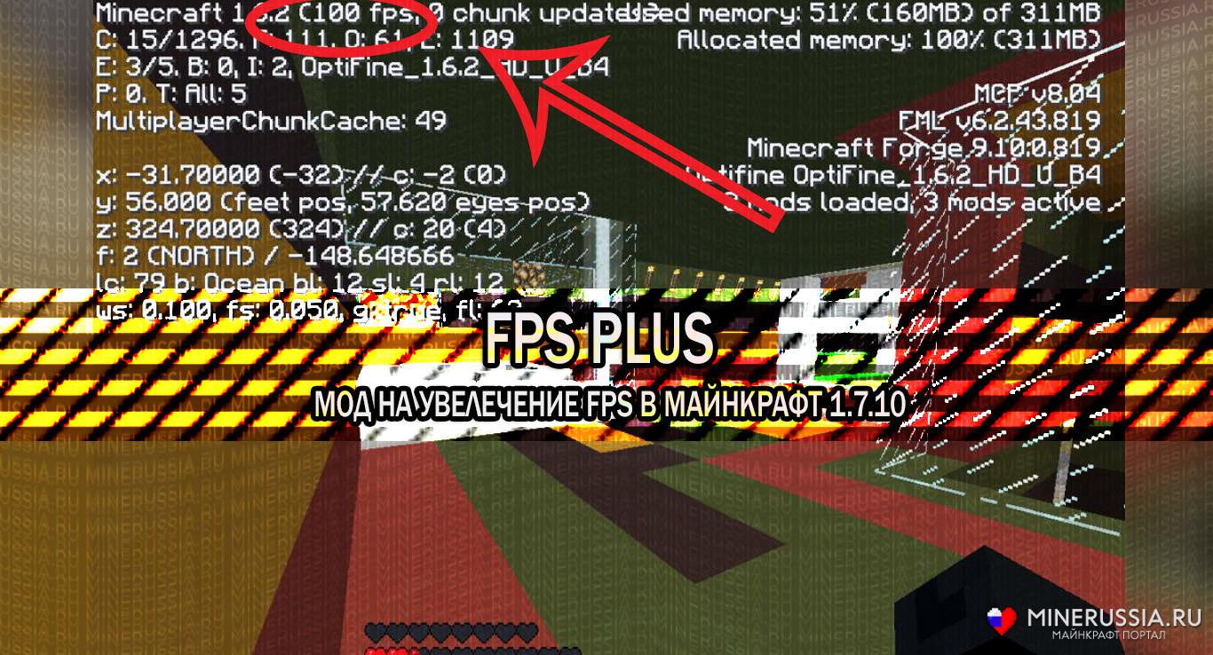 """Мод """"FPS Plus"""" для Майнкрафт 1.7.10"""