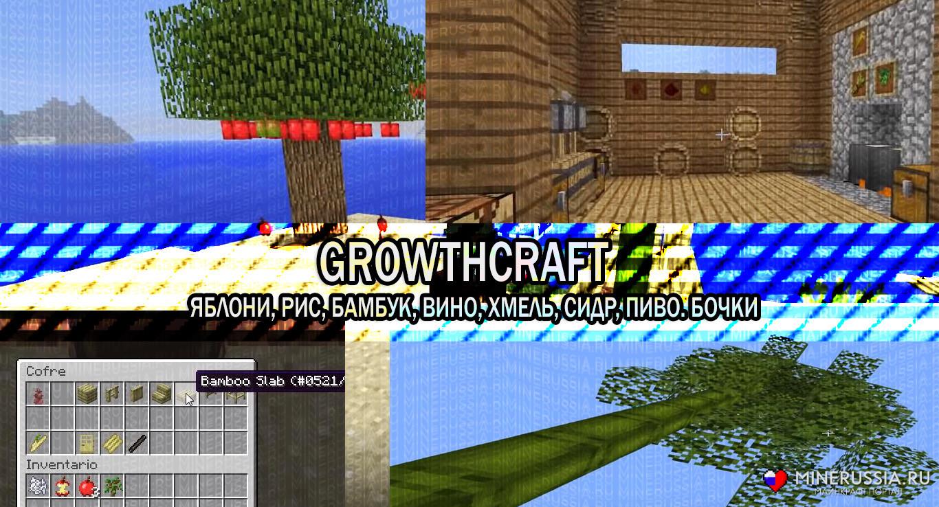 "Мод ""GrowthCraft"" для Майнкрафт 1.7.10"