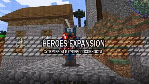 """Мод на суперспособности """"HeroesExpansion"""" 1.12.2"""