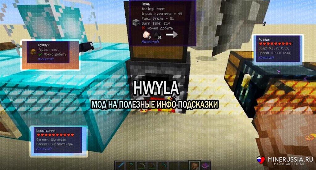 """Мод на подсказки """"Hwyla"""" 1.12.2/1.7.10"""