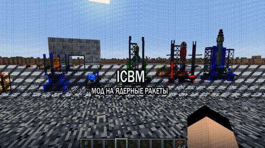 "Мод на ядерные ракеты ""ICBM"" 1.12.2"