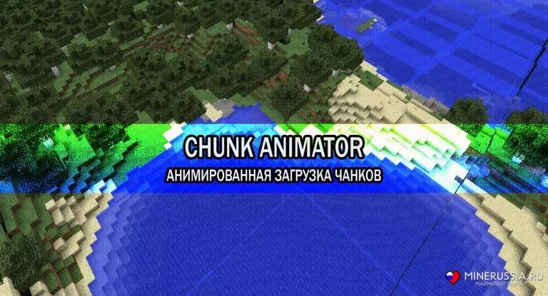 "Мод ""Chunk Animator"" для Майнкрафт 1.12.2/1.7.10"