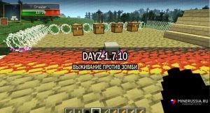 """Мод """"DayZ"""" для Майнкрафт"""