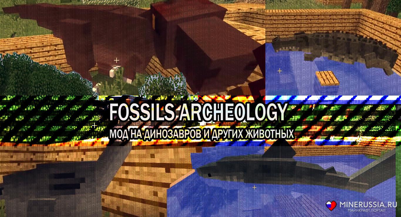 """Мод на динозавров """"Fossils Archeology"""" 1.12.2/1.7.10"""