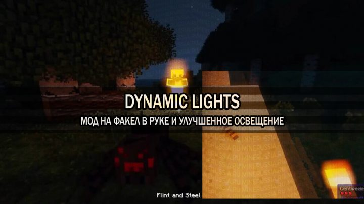 Мод Dynamic light
