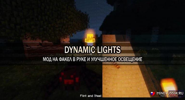 """Мод """"Dynamic Lights"""" для Майнкрафт"""