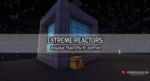 """Мод на реакторы """"Extreme Reactors"""" для Майнкрафт 1.12.2/1.7.10"""