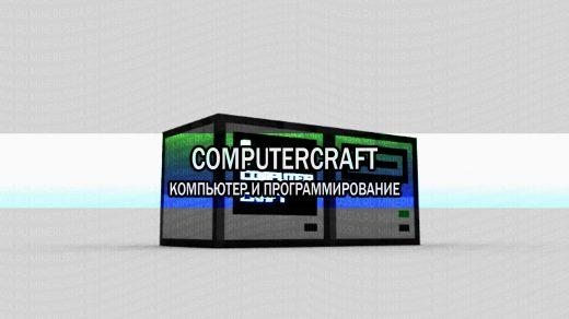 "Мод на компьютер ""ComputerCraft"" для Майнкрафт 1.12.2/1.7.10"