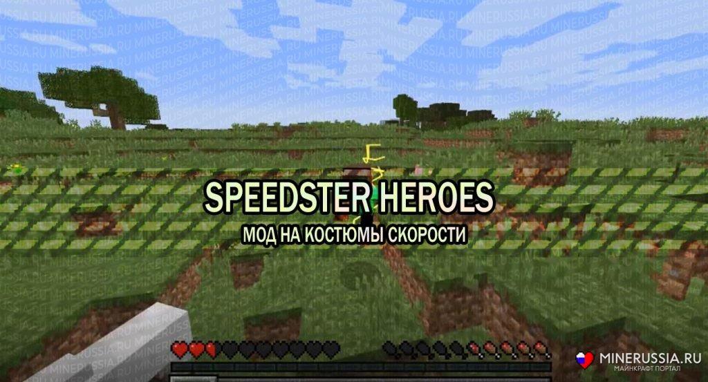 "Мод костюмы скорости ""Speedster Heroes"" [1.12.2]"