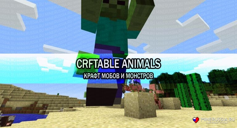 "Мод ""Craftable Animals"" для Майнкрафт 1.7.10"